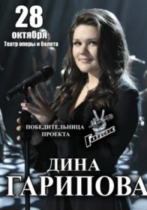 Концерт Дины Гариповой в Чебоксарах фото